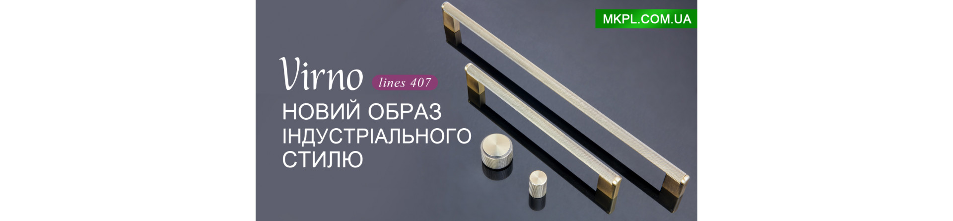 Новий образ індустріального стилю Virno Lines 407
